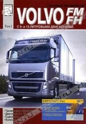VOLVO FM/FH с 9- и 13-литр. двиг. Том 1. ТО, двигатели, сцепление, мосты, колеса и шины