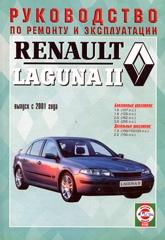RENAULT Laguna II с 2001 г. (бензин/дизель)