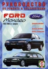 FORD Mondeo (1993-2000) бензин/дизель