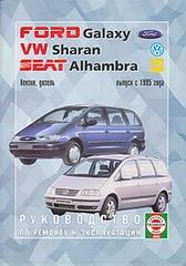 FORD Galaxy, VW Sharan, SEAT Alhambra c 1995 бензин/дизель