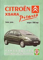 CITROEN Xsara Picasso с 2000 г. (бензин/дизель)