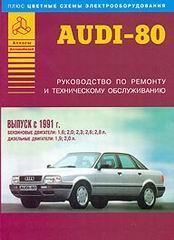 AUDI 80 (Quattro, Avant, Coupe, Cabrio) c 1991 (бензин/дизель)