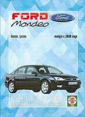 FORD Mondeo с 2000 г. (бензин/дизель)
