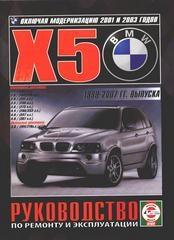 BMW X5 (1999-2007) бензин/дизель