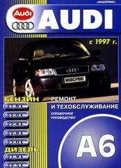 AUDI A6 c 1997 (бензин/дизель)