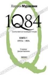 1Q84 (тысяча невестьсот восемьдесят четыре). Книга 2. Июль-сентябрь