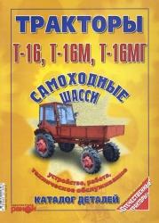 Тракторы Т-16, Т-16М, Т-16МГ. Самоходные шасси (+каталог деталей)