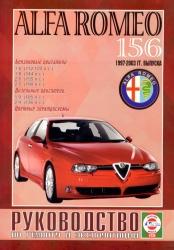 ALFA Romeo 156 (1997-2003) бензин/дизель