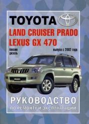 TOYOTA Land Cruiser Prado, LEXUS GX 470 с 2002 г. выпуска (бензин/дизель)