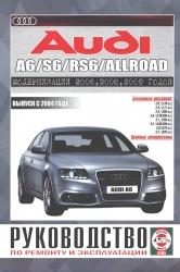 AUDI A6/S6/RS6/Allroad (2004-2010) бензин