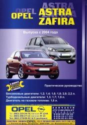 OPEL Astra/Zafira с 2004 г. выпуска (бензин/дизель)