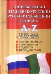 Современный итальянско-русский, русско-итальянский словарь 35000 слов