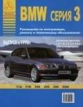 BMW серия 3 с 1998 (бензин/дизель)