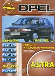 OPEL Astra (1991-1998) бензин/дизель