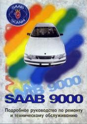 SAAB 9000 (1985-1995) бензин