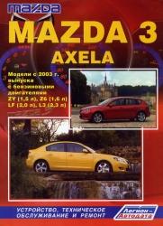 MAZDA 3/Axela с 2003 г. выпуска (бензин)