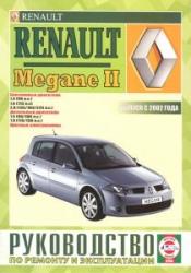 RENAULT Megane II с 2002 г. (бензин/дизель)