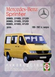 MERCEDES-BENZ Sprinter (1995-2002) дизель (208D, 210D, 212D, 308D, 310D, 312D, 408D, 410D, 412D)