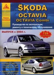 SKODA Octavia/Combi с 2004 г. (бензин/дизель)
