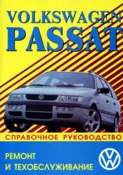 VOLKSWAGEN Passat (1988-1996) бензин/дизель/турбо