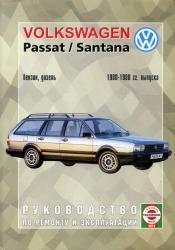VOLKSWAGEN Passat/Santana (1980-1988) бензин/дизель