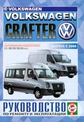 VOLKSWAGEN Crafter с 2006 г. выпуска (дизель)
