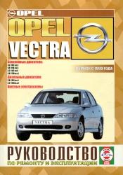 OPEL Vectra с 1999 г. выпуска (бензин/дизель)