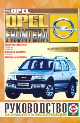 OPEL Frontera с 1999 г. (бензин/дизель)