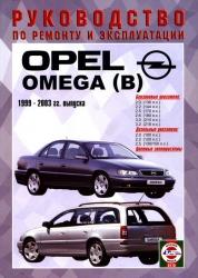 OPEL Omega (B) (1999-2003) бензин/дизель