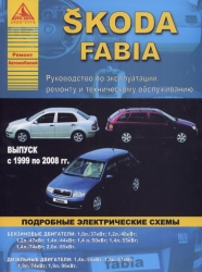SKODA Fabia (1999-2008) бензин/дизель