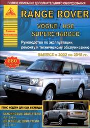 RANGE ROVER Vogue/HSE Supercharged (2002-2010) бензин/дизель