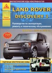 LAND ROVER Discovery 3 (2004-2009) бензин/дизель