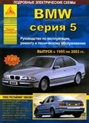 BMW серия 5 (Е39) (1995-2003) бензин/дизель