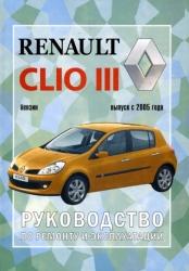 RENAULT Clio III с 2005 г. (бензин)
