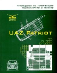 UAZ Patriot. Руководство по техническому обслуживанию и ремонту