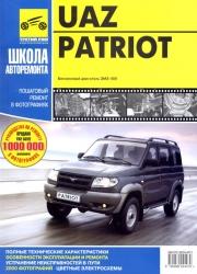 UAZ Patriot с 2005 г. (бензин)