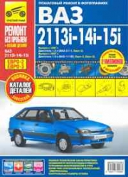ВАЗ 2113, 2114, 2115 (1997-2007 и далее) бензин