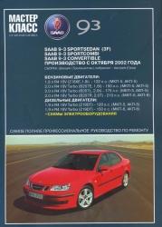 SAAB 9-3 с 2002 г. (бензин/дизель)