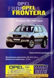 OPEL Frontera (1992-1998) бензин/дизель