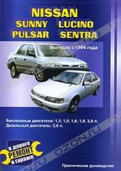 NISSAN Sunny, Lucino, Pulsar, Sentra c 1994 г. (бензин/дизель)