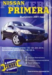 NISSAN Primera с 2001 г. (бензин/дизель)