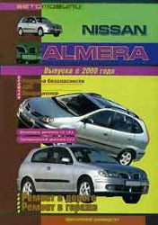 NISSAN Almera c 2000 года (бензин/турбодизель)