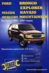 FORD Bronco, FORD Explorer, MAZDA Navajo, MERCURY Mountaneer (1990-2001) бензин