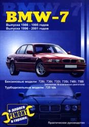 BMW 7 (1986-1995, 1995-2001) бензин/турбодизель (728i, 730i, 732i, 735i, 740i, 750i, 725tds)