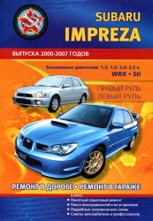 SUBARU Impreza (2000-2007) бензин