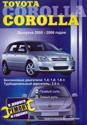 TOYOTA Corolla (2000-2006) бензин/турбодизель