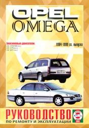OPEL Omega (1994-1999) бензин
