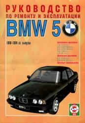 BMW 5 (1988-1994) бензин/дизель