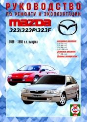MAZDA 323 (1989-1998) бензин/дизель