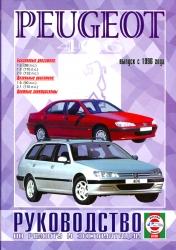 PEUGEOT 406 с 1996 г. (бензин/дизель)
